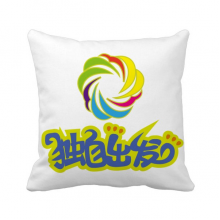 duzichufa Polyester Toss Throw Pillow Square Cushion Gift