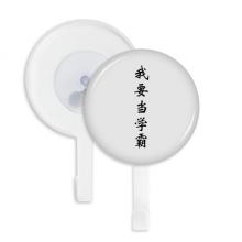 Super Scholar Chinese Character Chinese Style Sucker Suction Cup Hooks Plastic Bathroom Kitchen 5pcs Gift