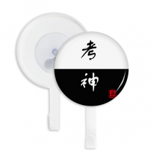 Exam Genius Chinese Character Quote Sucker Suction Cup Hooks Plastic Bathroom Kitchen 5pcs Gift