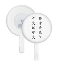 Mathematical Rule Funny Chinese Character Sucker Suction Cup Hooks Plastic Bathroom Kitchen 5pcs Gift
