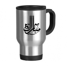 Forest Green Pattern Islam Muslim Stainless Steel Travel Mug Travel Mugs Gifts With Handles 13oz