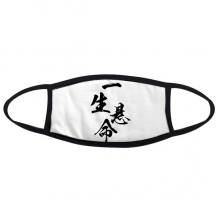 Try All Your Best In Japanese Face Anti-dust Mask Anti Cold Maske Gift