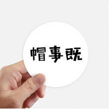 Chinese Quote Be Cuckolded Round Stickers 10cm Wall Suitcase Laptop Motobike Decal 8pcs