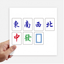 Chinese Culture Mahjong Game Square Stickers 20cm Wall Suitcase Laptop Motobike Decal 4pcs