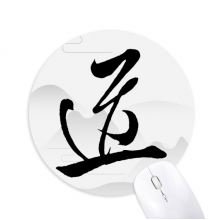 Dao Religion China Character Round Non-Slip Rubber Mousepad Game Office Mouse Pad Gift