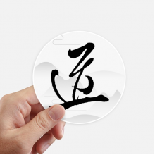 Dao Religion China Character Round Stickers 10cm Wall Suitcase Laptop Motobike Decal 8pcs
