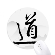 Dao Religion China Word Round Non-Slip Rubber Mousepad Game Office Mouse Pad Gift