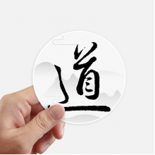 Dao Religion China Word Round Stickers 10cm Wall Suitcase Laptop Motobike Decal 8pcs