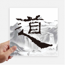 Dao Religion China Ink Mointain Square Stickers 20cm Wall Suitcase Laptop Motobike Decal 4pcs