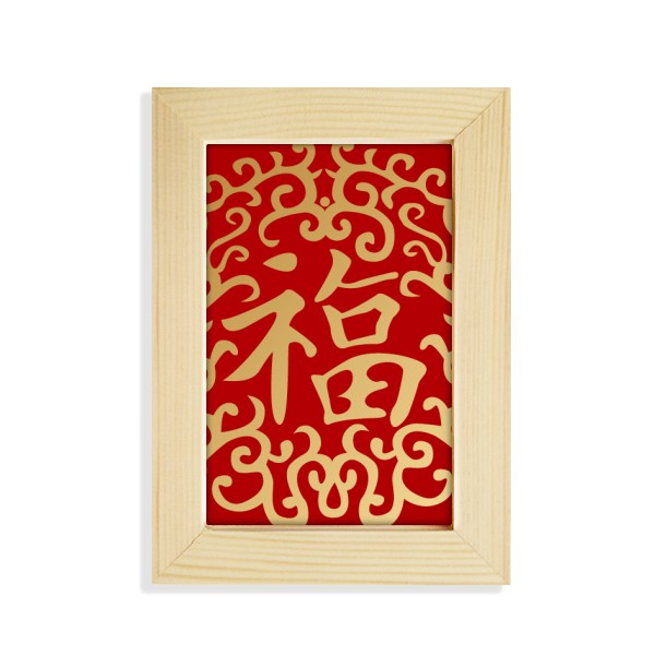 Gold Chinese Fook Rich Symbol Desktop Wooden Photo Frame Picture Art