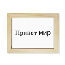 Hello World Russian Desktop Wooden Photo Frame Picture Art Painting 6x8 inch