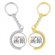 Hakodate Japaness City Name Red Sun Flag Rotating Rotating Key Chain Ring Accessory Couple Keyholder